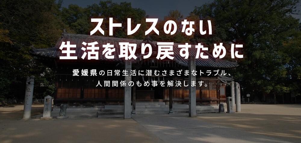ストレスのない生活を取り戻すために|愛媛県の日常生活に潜むさまざまなトラブル、人間関係のもめ事を解決します。