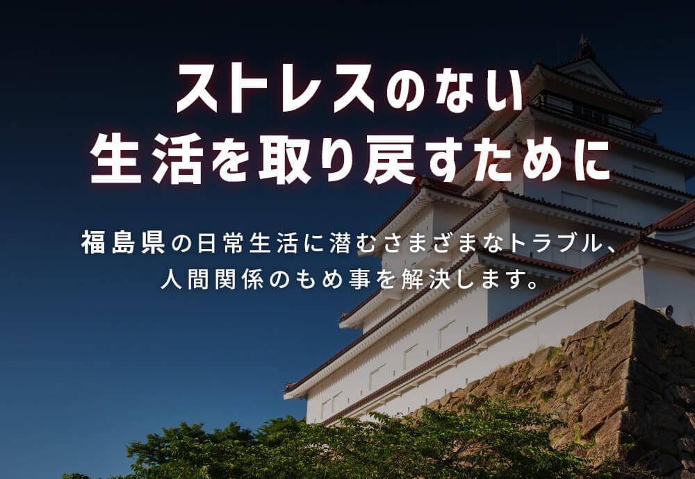 ストレスのない生活を取り戻すために|福島の日常生活に潜むさまざまなトラブル、人間関係のもめ事を解決します。