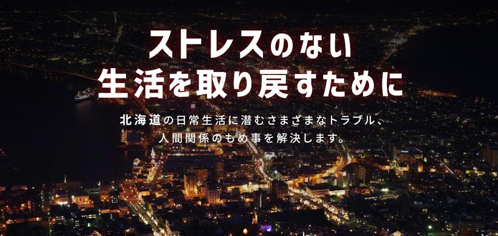 ストレスのない生活を取り戻すために 北海道の日常生活に潜むさまざまなトラブル、人間関係のもめ事を解決します。。