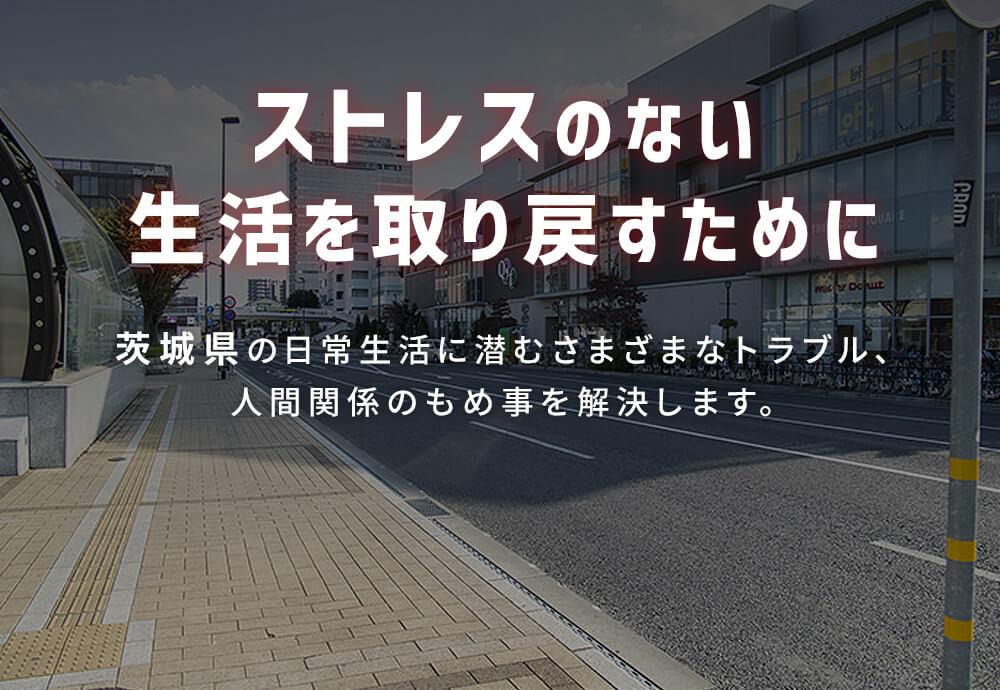 ストレスのない生活を取り戻すために 茨城の日常生活に潜むさまざまなトラブル、人間関係のもめ事を解決します。