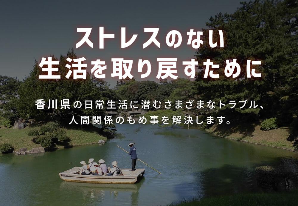 ストレスのない生活を取り戻すために 香川県の日常生活に潜むさまざまなトラブル、人間関係のもめ事を解決します。