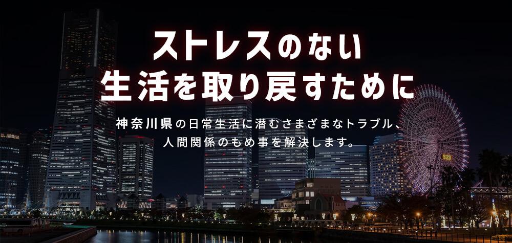 ストレスのない生活を取り戻すために 神奈川の日常生活に潜むさまざまなトラブル、人間関係のもめ事を解決します。