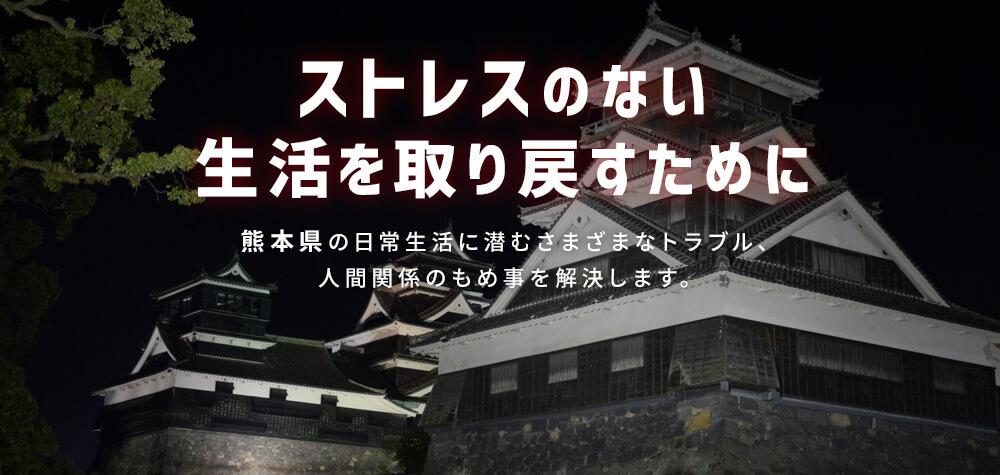 ストレスのない生活を取り戻すために|熊本県の日常生活に潜むさまざまなトラブル、人間関係のもめ事を解決します。