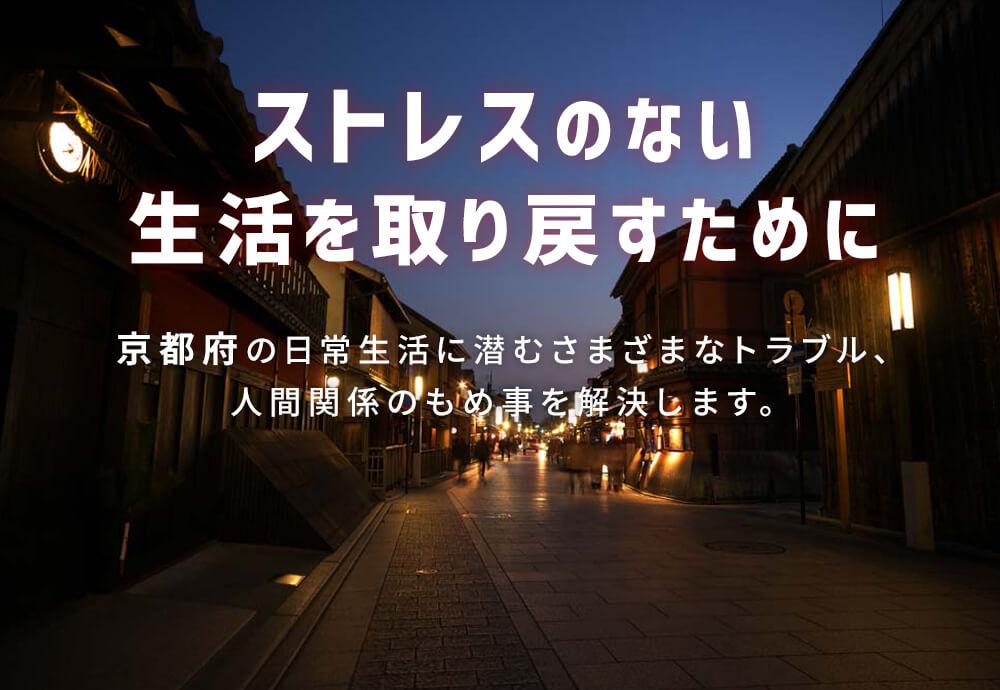 ストレスのない生活を取り戻すために|京都の日常生活に潜むさまざまなトラブル、人間関係のもめ事を解決します。