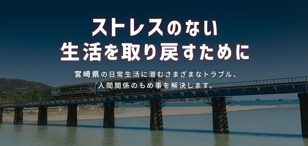 ストレスのない生活を取り戻すために 宮崎県の日常生活に潜むさまざまなトラブル、人間関係のもめ事を解決します。