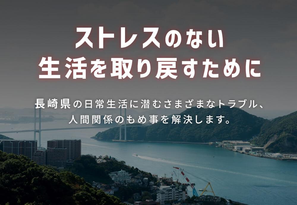 ストレスのない生活を取り戻すために|長崎県の日常生活に潜むさまざまなトラブル、人間関係のもめ事を解決します。