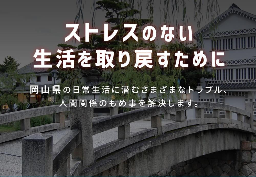 ストレスのない生活を取り戻すために 岡山県の日常生活に潜むさまざまなトラブル、人間関係のもめ事を解決します。