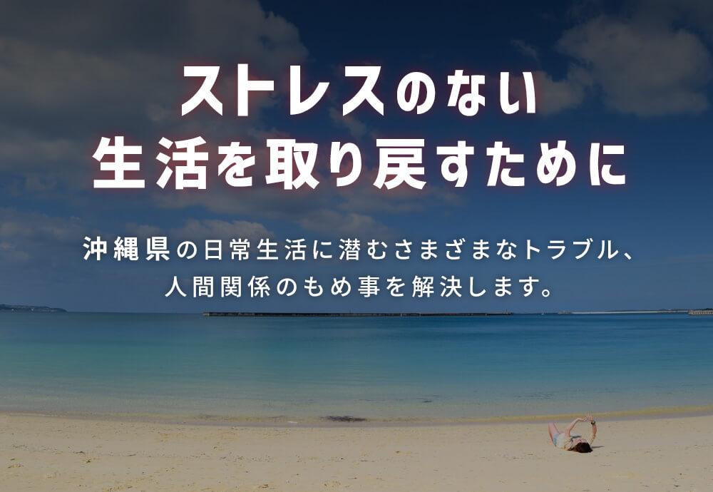 ストレスのない生活を取り戻すために|沖縄県の日常生活に潜むさまざまなトラブル、人間関係のもめ事を解決します。