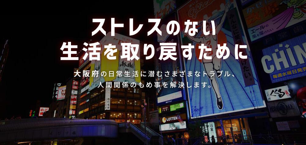 ストレスのない生活を取り戻すために|大阪の日常生活に潜むさまざまなトラブル、人間関係のもめ事を解決します。。