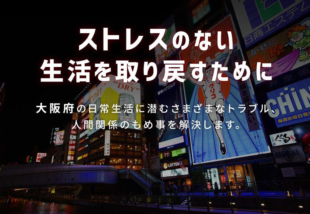 ストレスのない生活を取り戻すために|大阪の日常生活に潜むさまざまなトラブル、人間関係のもめ事を解決します。