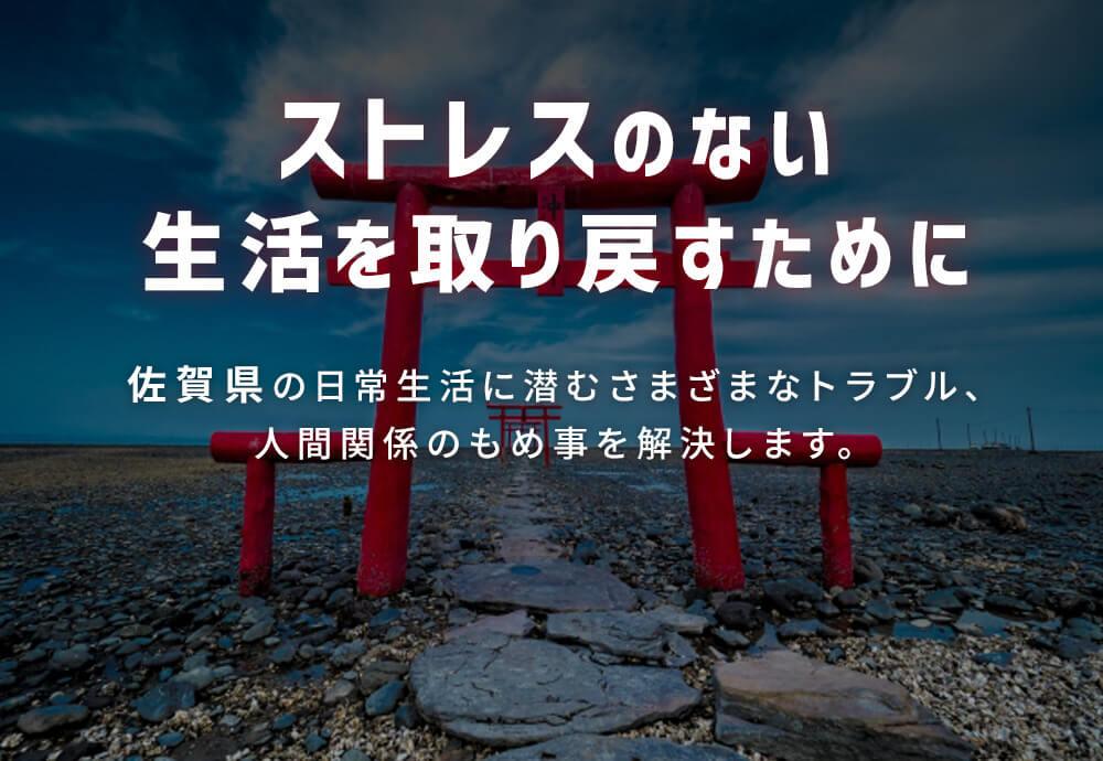ストレスのない生活を取り戻すために|佐賀県の日常生活に潜むさまざまなトラブル、人間関係のもめ事を解決します。