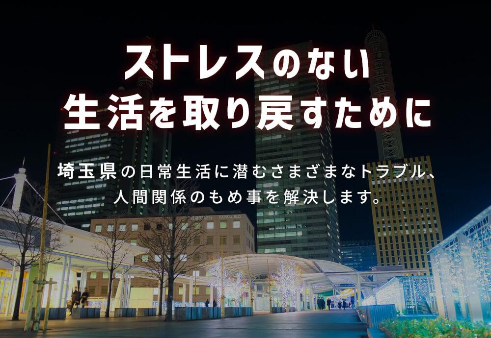 ストレスのない生活を取り戻すために 埼玉の日常生活に潜むさまざまなトラブル、人間関係のもめ事を解決します。