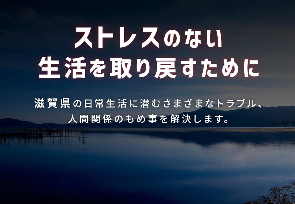 ストレスのない生活を取り戻すために|滋賀の日常生活に潜むさまざまなトラブル、人間関係のもめ事を解決します。
