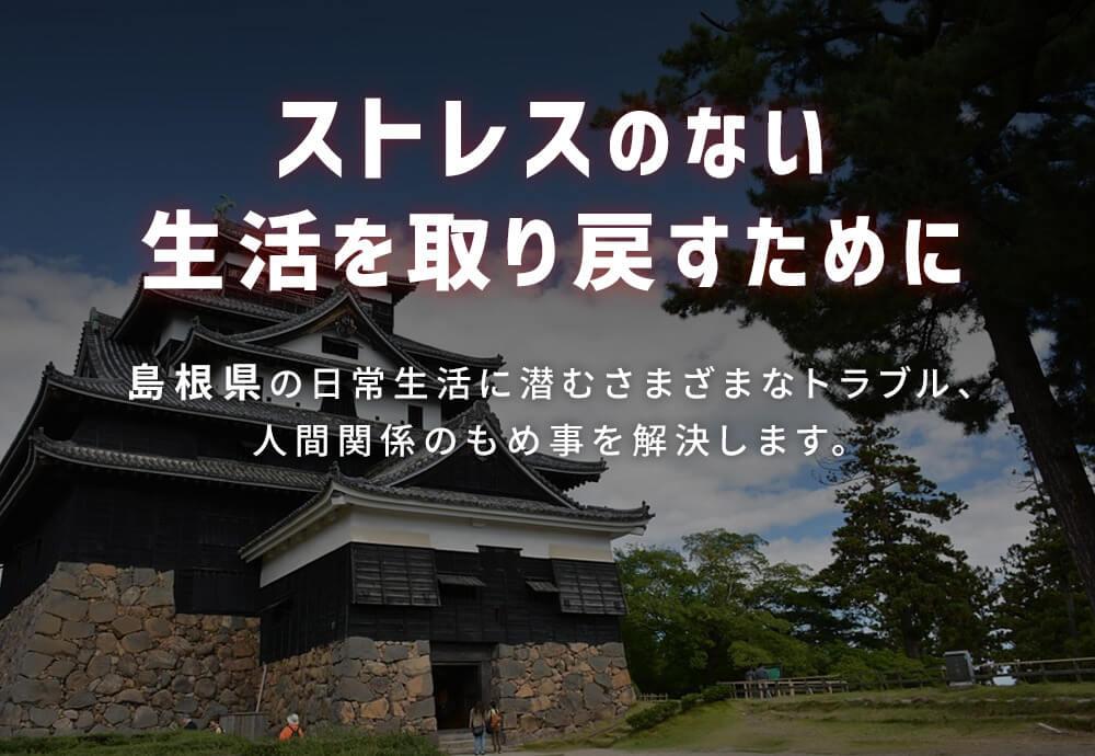 ストレスのない生活を取り戻すために|島根県の日常生活に潜むさまざまなトラブル、人間関係のもめ事を解決します。