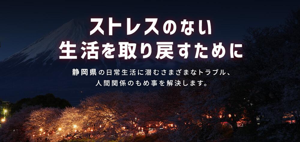 ストレスのない生活を取り戻すために|静岡の日常生活に潜むさまざまなトラブル、人間関係のもめ事を解決します。