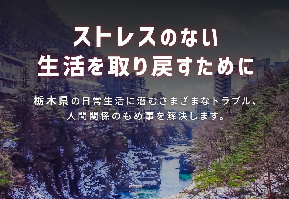ストレスのない生活を取り戻すために|栃木の日常生活に潜むさまざまなトラブル、人間関係のもめ事を解決します。