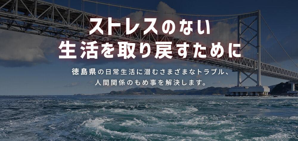 ストレスのない生活を取り戻すために|徳島県の日常生活に潜むさまざまなトラブル、人間関係のもめ事を解決します。