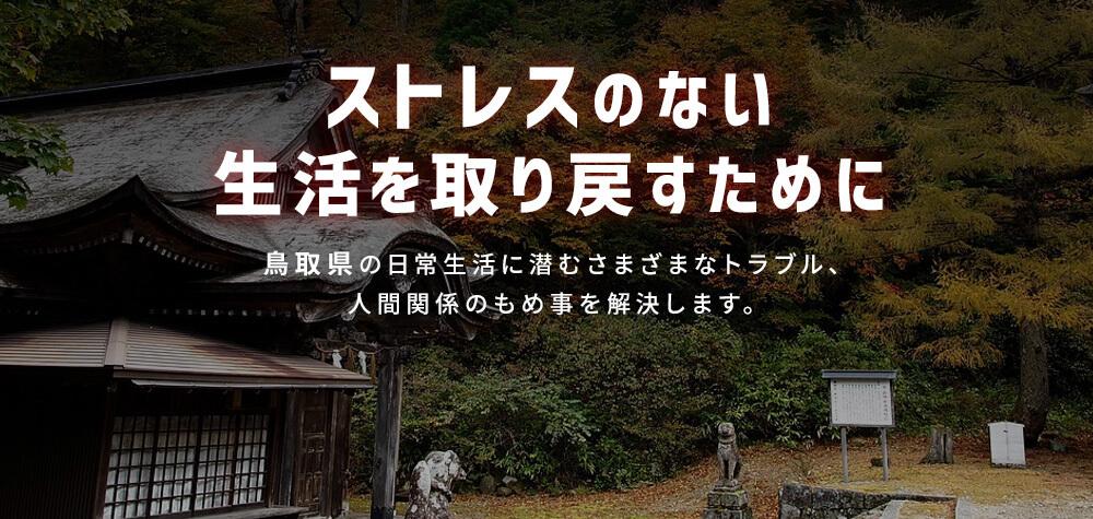 ストレスのない生活を取り戻すために 鳥取県の日常生活に潜むさまざまなトラブル、人間関係のもめ事を解決します。