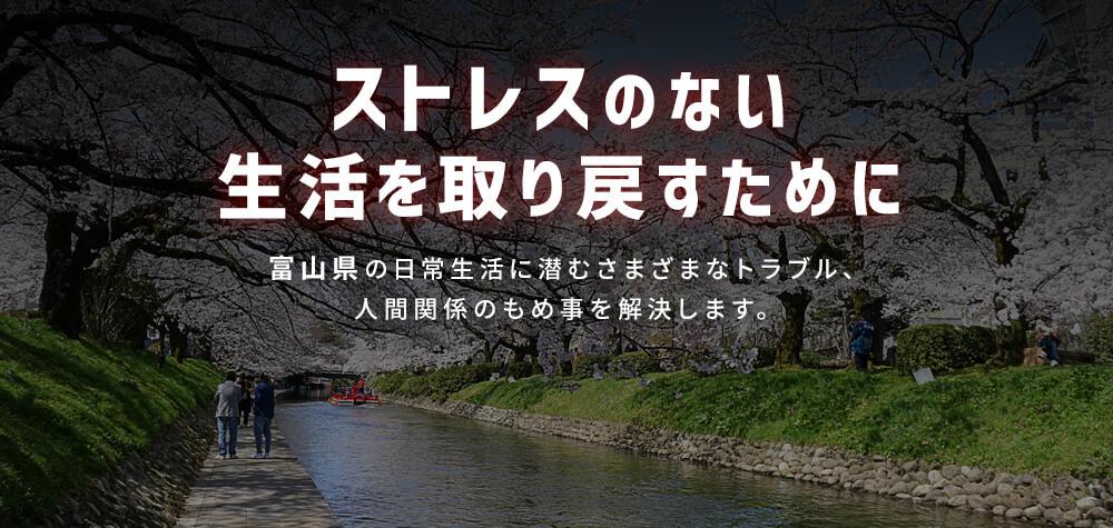 ストレスのない生活を取り戻すために|富山の日常生活に潜むさまざまなトラブル、人間関係のもめ事を解決します。