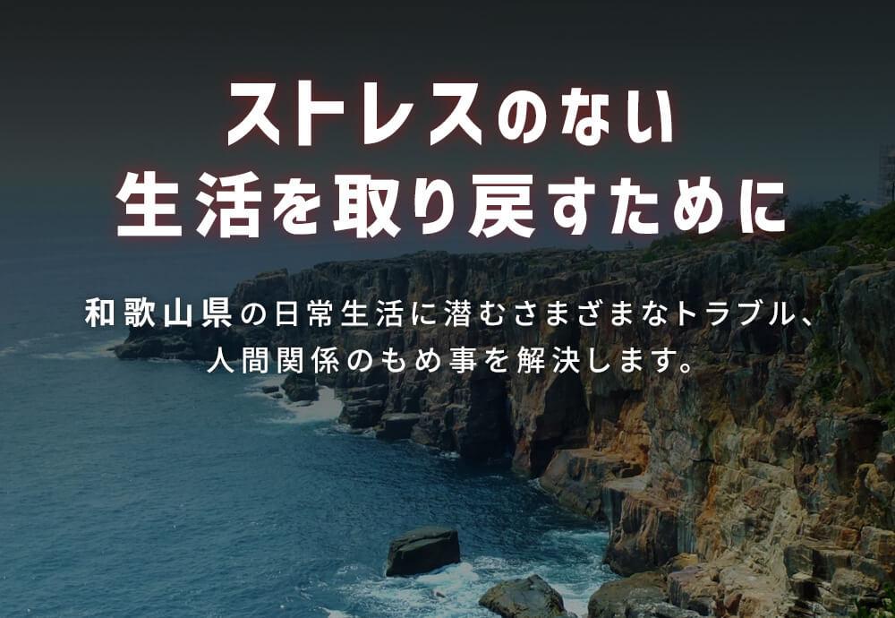 ストレスのない生活を取り戻すために|和歌山の日常生活に潜むさまざまなトラブル、人間関係のもめ事を解決します。