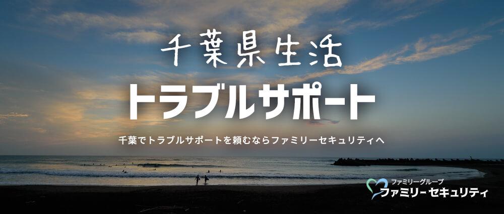 千葉県生活トラブルサポート。千葉県でトラブルサポートを頼むならファミリーセキュリティへ