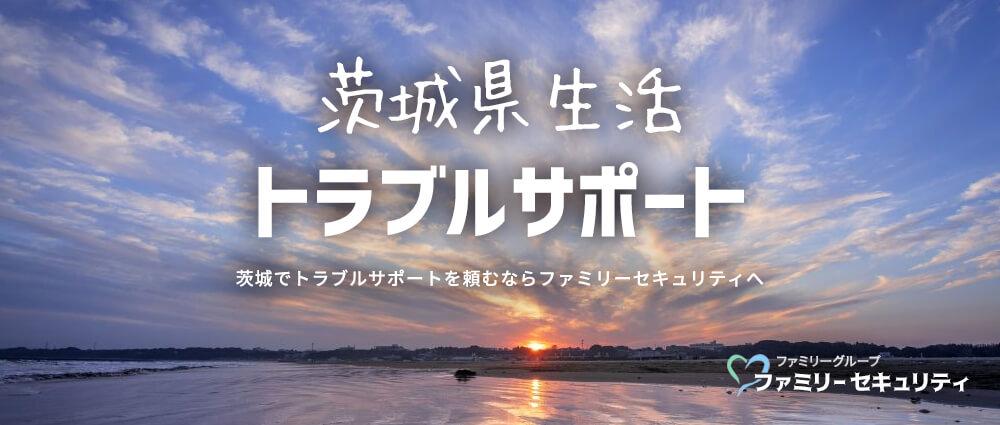茨城県生活トラブルサポート。茨城県でトラブルサポートを頼むならファミリーセキュリティへ