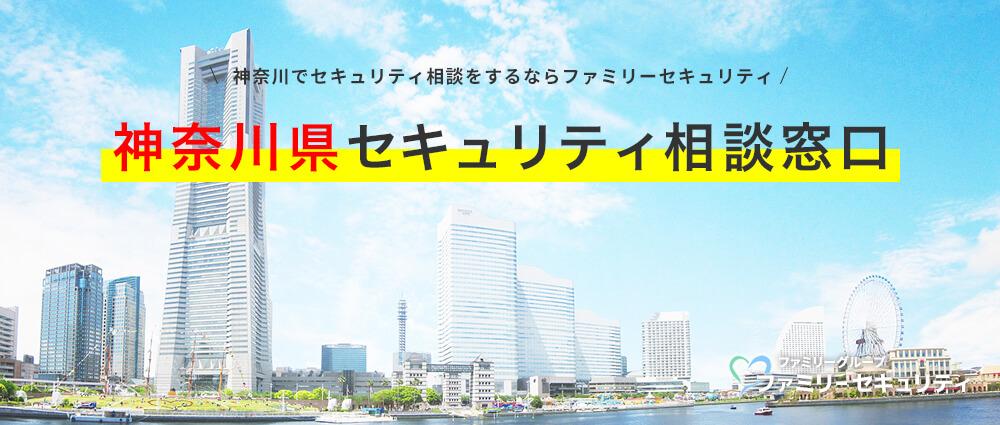 神奈川県セキュリティ相談窓口。神奈川県でセキュリティ相談をするならファミリーセキュリティ