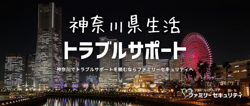 神奈川県生活トラブルサポート。神奈川県でトラブルサポートを頼むならファミリーセキュリティへ