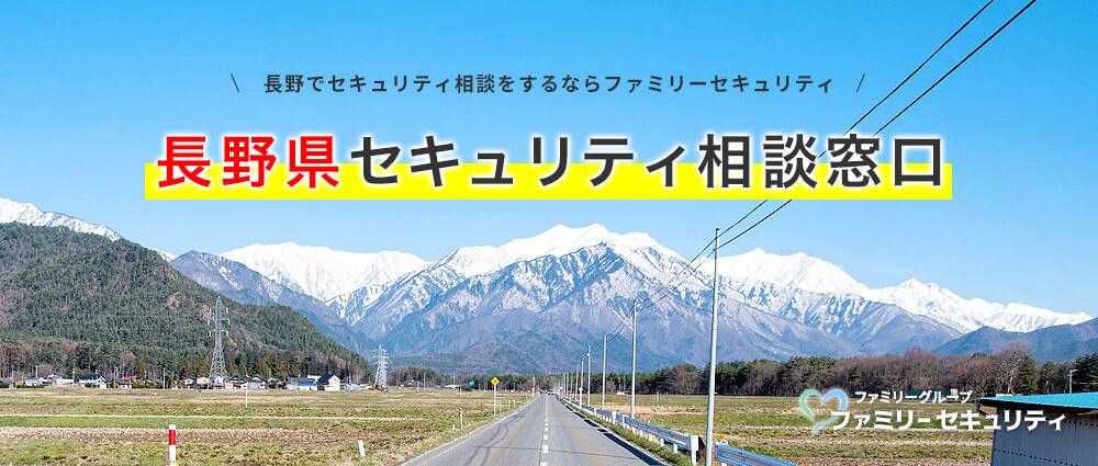 長野県セキュリティ相談窓口。長野県でセキュリティ相談をするならファミリーセキュリティ