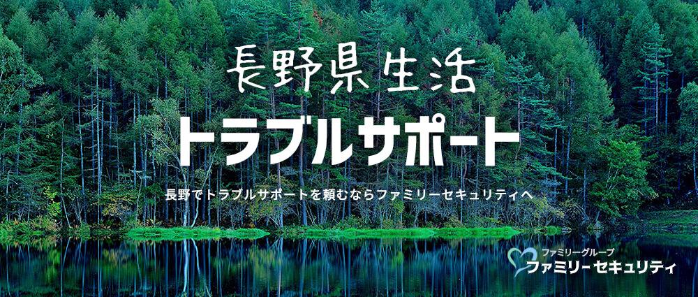 長野県生活トラブルサポート。長野県でトラブルサポートを頼むならファミリーセキュリティへ