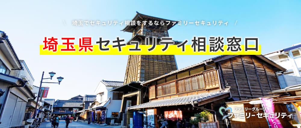 埼玉県セキュリティ相談窓口。埼玉県でセキュリティ相談をするならファミリーセキュリティ