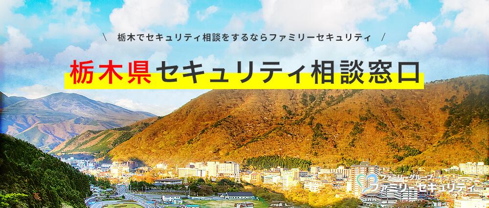 栃木県セキュリティ相談窓口。栃木県でセキュリティ相談をするならファミリーセキュリティ