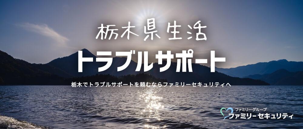 栃木県生活トラブルサポート。栃木県でトラブルサポートを頼むならファミリーセキュリティへ