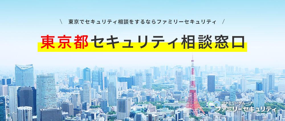 東京都セキュリティ相談窓口。東京でセキュリティ相談をするならファミリーセキュリティ