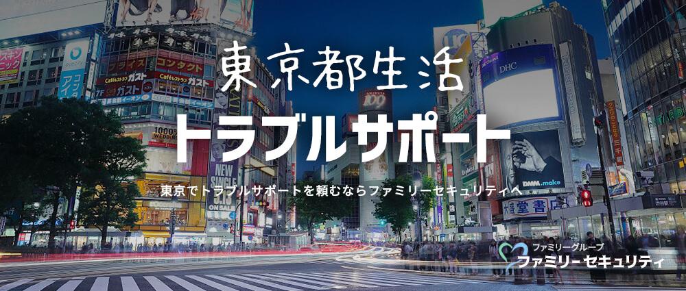 東京都生活トラブルサポート。東京でトラブルサポートを頼むならファミリーセキュリティへ